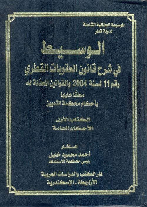 """الوسيط في شرح قانون العقوبات القطري رقم 11 لسنة 2004 والقوانين المعدلة له """"معلقاً عليها بأحكام التمييز"""""""