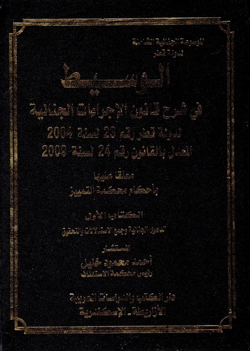 """الوسيط في شرح قانون الإجراءات الجنائية لدولة قطر رقم 23 لسنة 2004 المعدل بالقانون رقم 24 لسنة 2009 """"معلقا عليها بأحكام محكمة التمييز"""""""