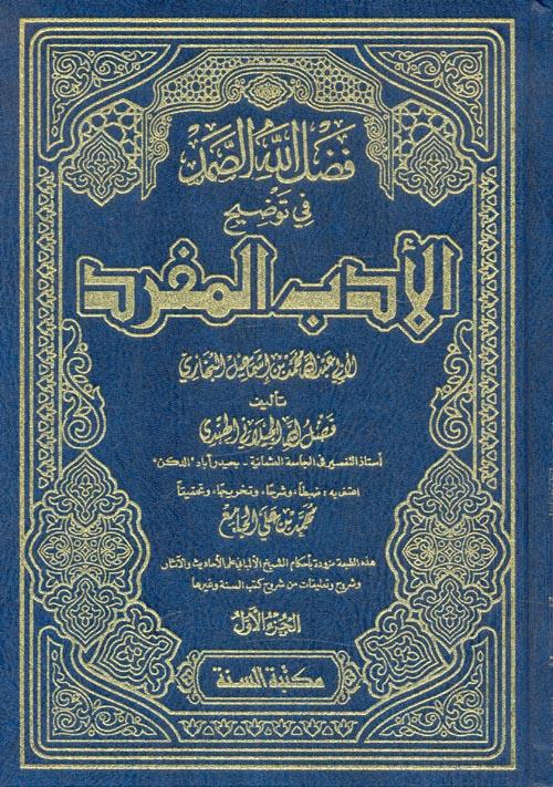 فضل الله الصمد في توضيح الأدب المفرد