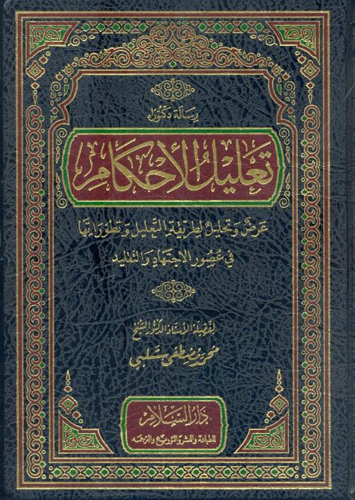 احكام الاسرة في الاسلام محمد مصطفى شلبي pdf