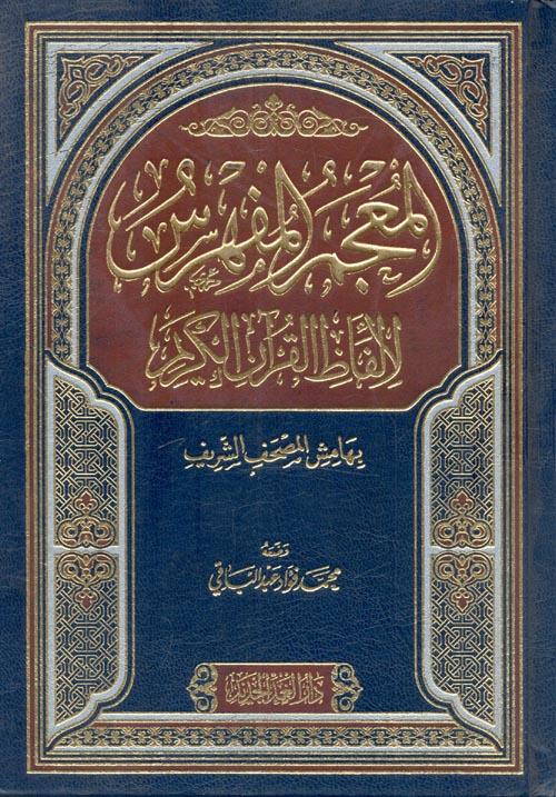 المعجم المفهرس لألفاظ القرآن الكريم بهامش المصحف الشريف