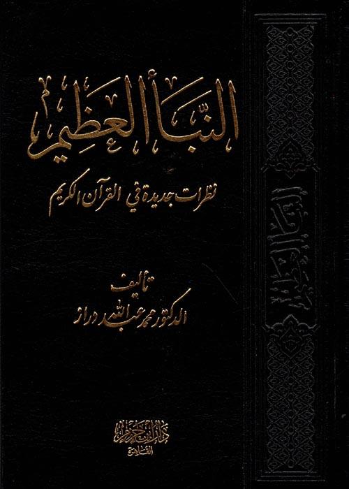 """النبأ العظيم """" نظرات جديدة في القرآن الكريم """""""
