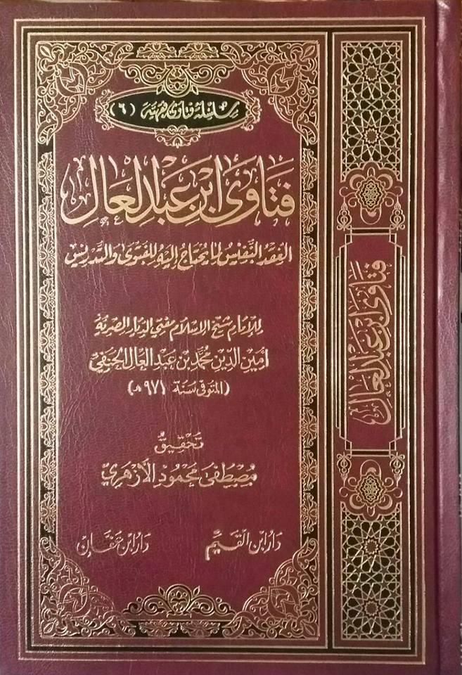فتاوى ابن عبد العال .. العقد النفيس لما يحتاج إليه للفتوى والتدريس