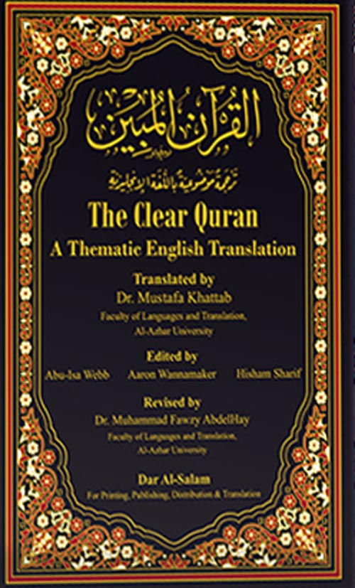 """القرآن المبين """" ترجمة موضوعية باللغة الإنجليزية """""""