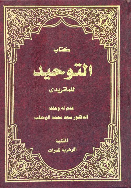 كتاب التوحيد للماتريدي
