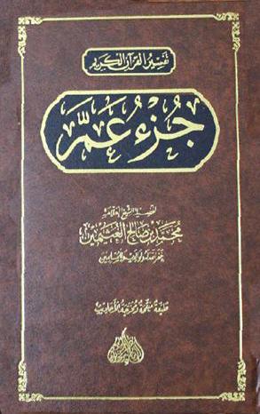 """تفسير القرآن الكريم """"جزء عم"""""""