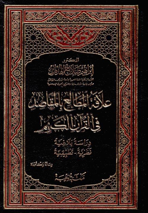 """علاقة المطالع بالمقاصد في القرآن الكريم """"دراسة بلاغية - نظرية - تطبيقية"""""""