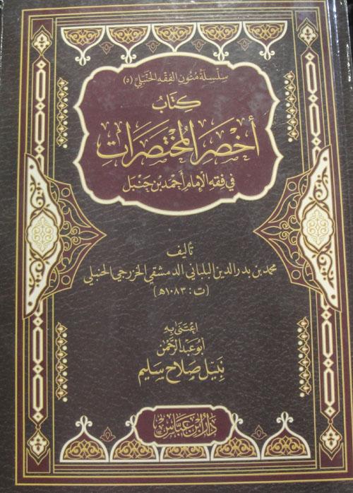 كتاب اخصر المختصرات في فقه الإمام أحمد بن حنبل