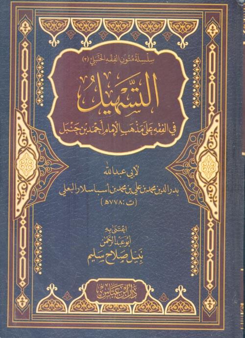 التسهيل في الفقه على مذهب الإمام أحمد بن حنبل
