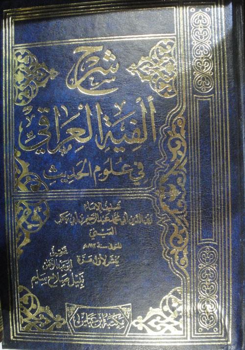 شرح ألفية العراقي في علوم الحديث