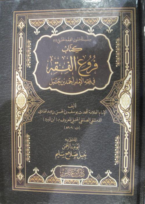 كتاب فروع الفقه في فقه الإمام أحمد بن حنبل