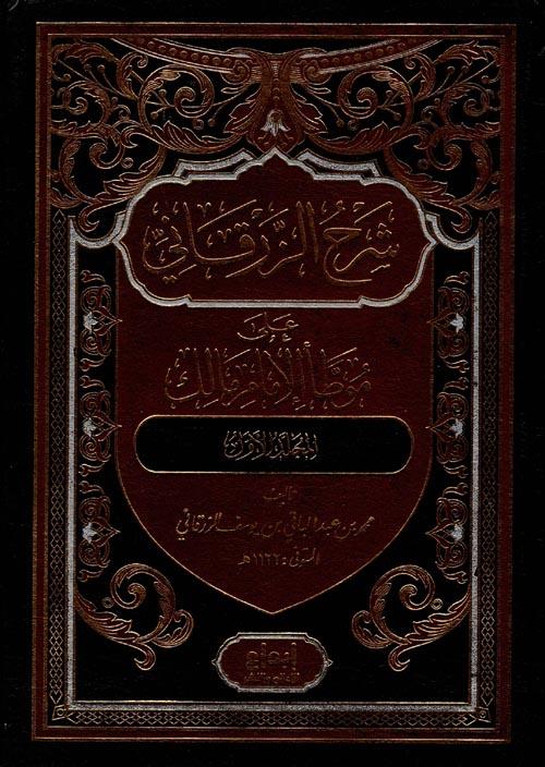 شرح الزرقاني على مؤطا الإمام مالك