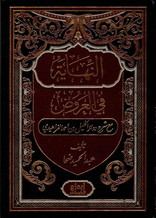 النهاية في العروض مع شرح دوائر الخليل بن أحمد الفراهيدي