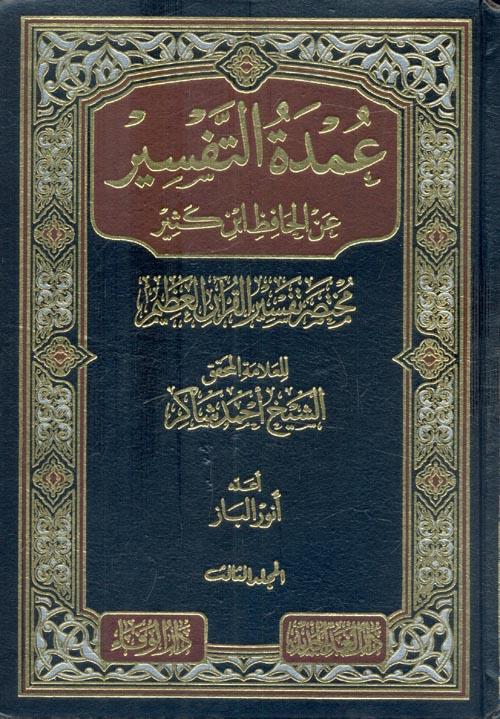 """عمدة التفسير """"مختصر تفسير القرآن العظيم"""""""