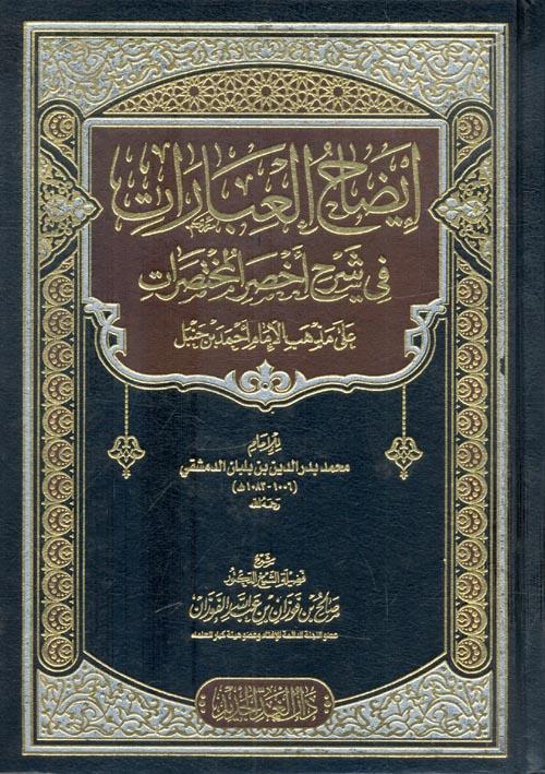 إيضاح العبارات في شرح اخصر المختصرات على مذهب الإمام أحمد بن حنبل