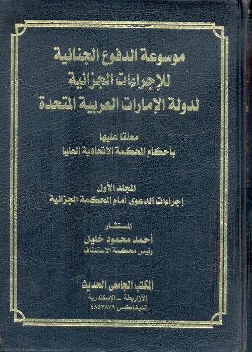 """موسوعة الدفوع الجنائية للإجراءات الجزائية لدولة الإمارات العربية المتحدة """"معلقًا عليها بأحكام المحكمة الإتحادية العليا"""""""