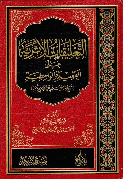 """التعليقات الأثرية على العقيدة الواسطية """"لشيخ الإسلام أحمد بن حنبل"""""""