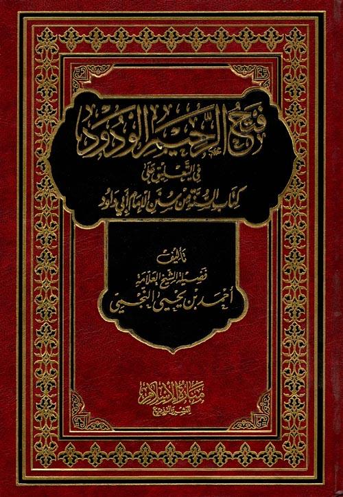 فتح الرحيم الودود في التعليق على كتاب السنة من سنن الإمام أبي داود