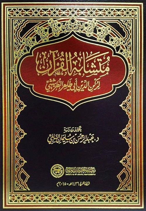 متشابهة القرآن