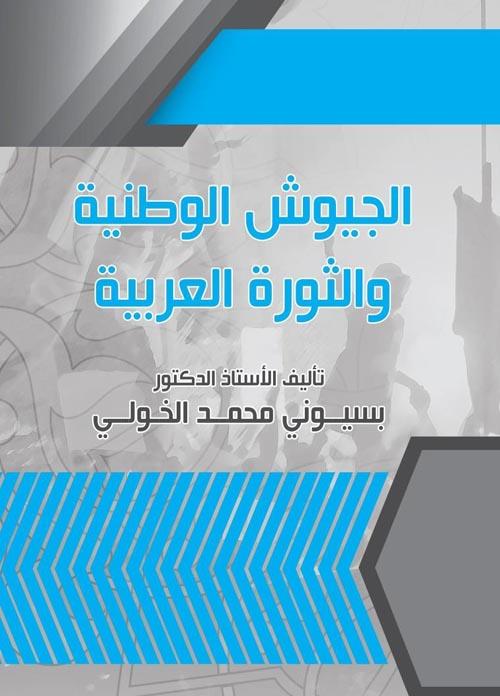 الجيوش الوطنية والثورة العربية