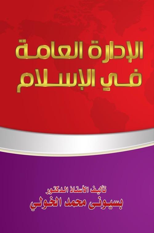 الإدارة العامة في الإسلام