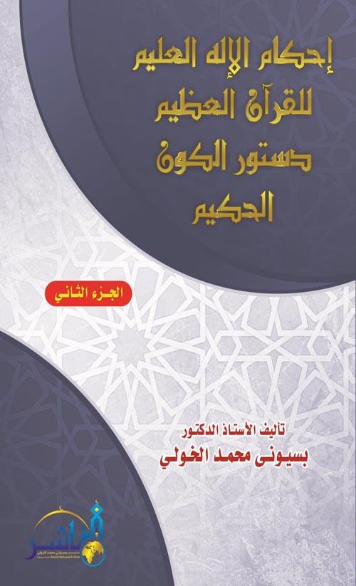 إحكام الإله العليم للقرآن العظيم دستور الكون الحكيم - الجزء الثاني