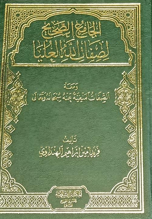 الجامع الصحيح لصفات الله العليا ومعه الصفات المنفيه عنه سبحانه وتعالي