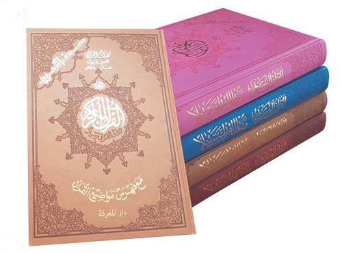 مصحف التجويد غلاف جلد فاخر مذهب