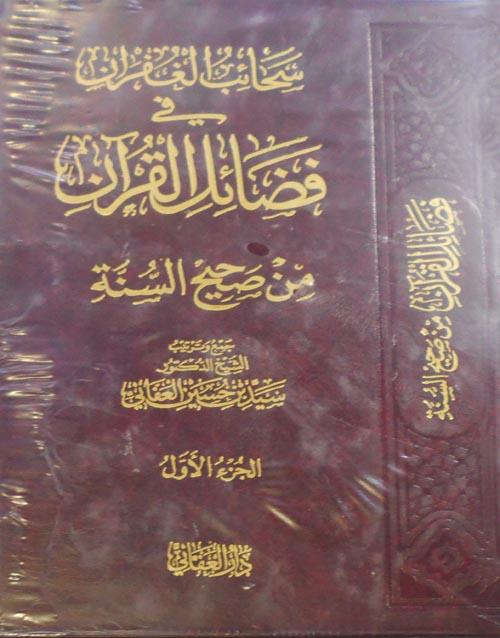 سحائب الغفران في فضائل القرآن من صحيح السنة
