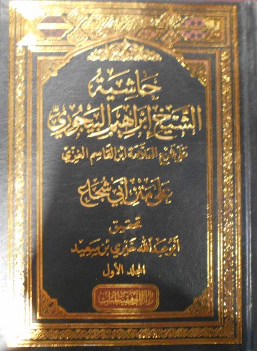 حاشية الشيخ إبراهيم البيجوري