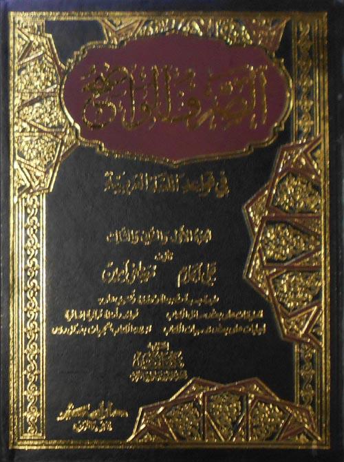 الصرف الواضح في قواعد اللغة العربية