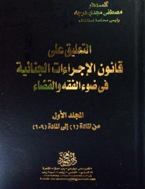 التعليق علي قانون الإجراءات الجنائية في ضوء الفقه والقضاء