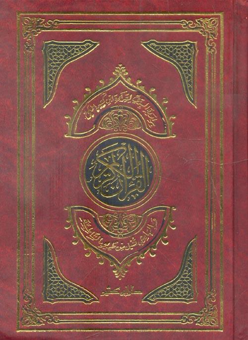 """القرآن الكريم """" برواية شعبة بن عياش لقراءة عاصم وبالهامش حفص من طريق الشاطبية """""""