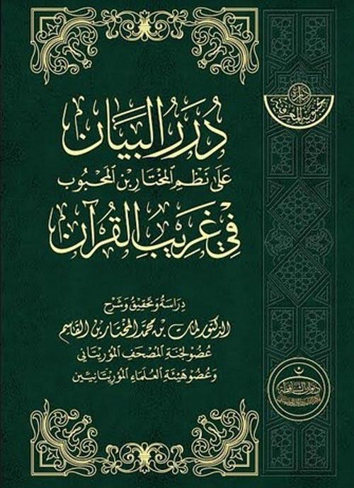درر البيان على نظم المختار بن المحبوب في غريب القرآن