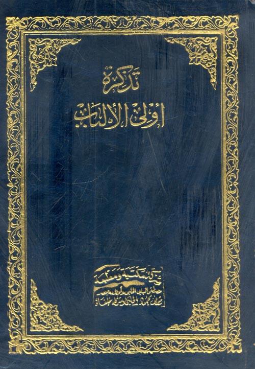 تذكرة أولي الألباب و الجامع للعجب العجاب