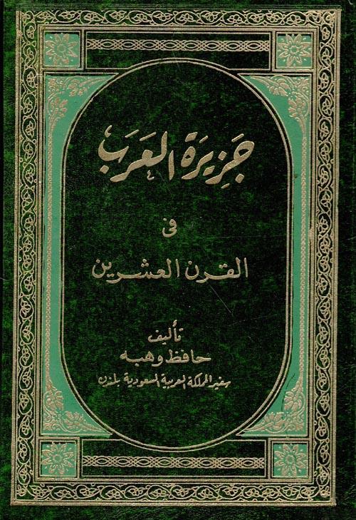 كتاب جزيرة العرب حافظ وهبة pdf