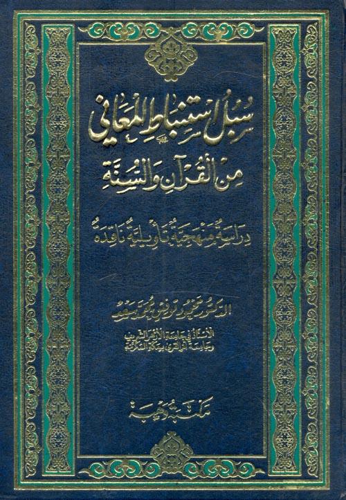 """سبل الاستنباط من القرآن والسنة """"دراسة منهجية تأويلية ناقدة"""""""