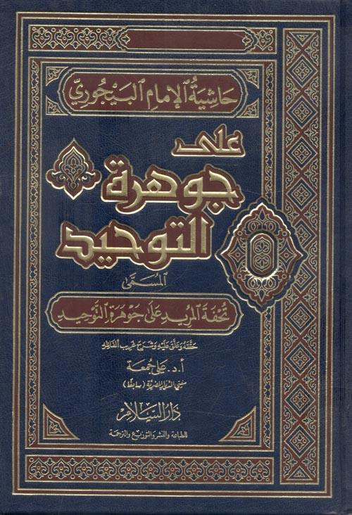 """حاشية الإمام البيجوري على جوهرة التوحيد المسمى """" تحفة المريد على جوهرة التوحيد """""""