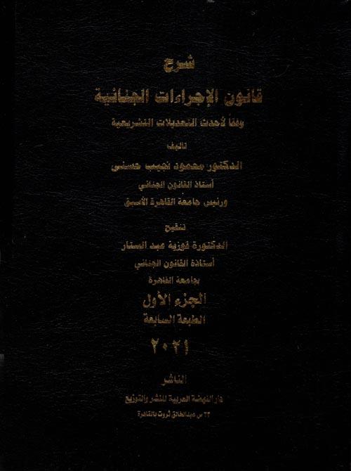 تحميل كتب محمود نجيب حسني pdf