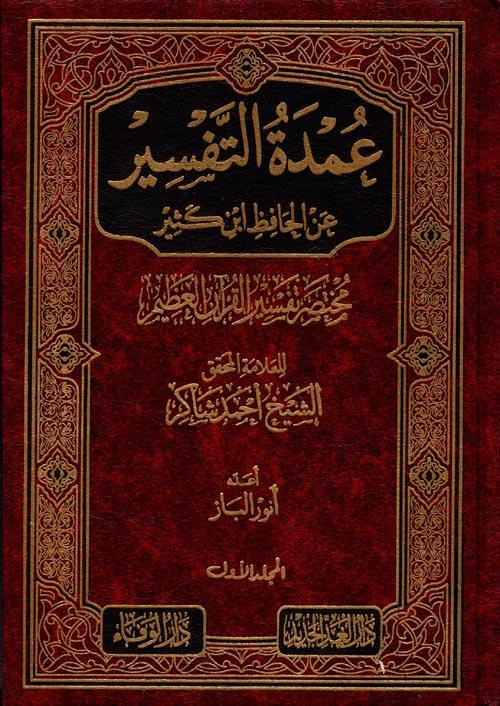 """عمدة التفسير عن الحافظ ابن كثير """"مختصر تفسير القرآن العظيم"""""""