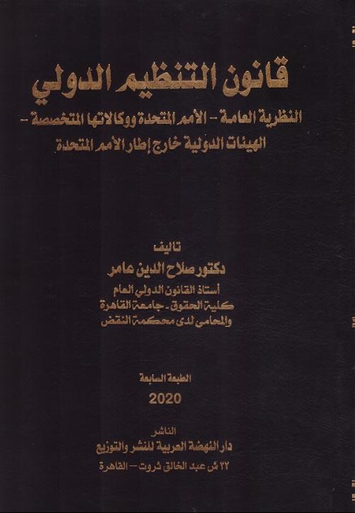 """قانون التنظيم الدولي """" النظرية العامة - الأمم المتحدة ووكالاتها المتخصصة - الهيئات الدولية خارج إطار الأمم المتحدة """""""