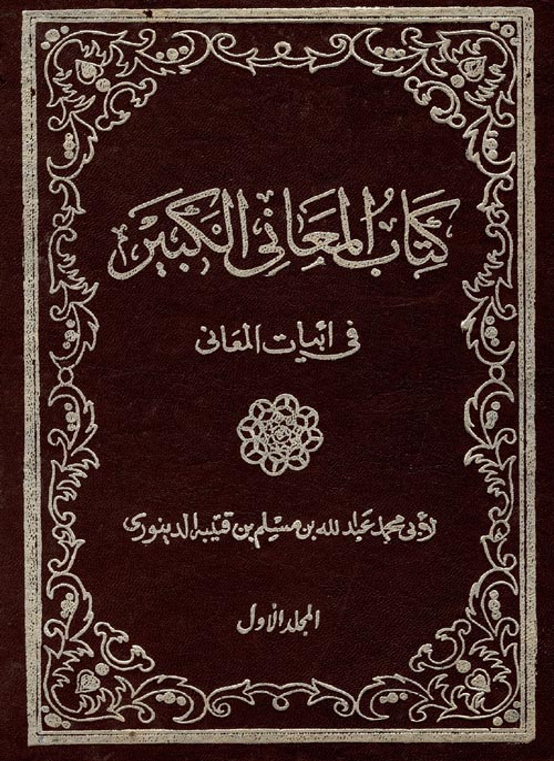 كتاب المعاني الكبير
