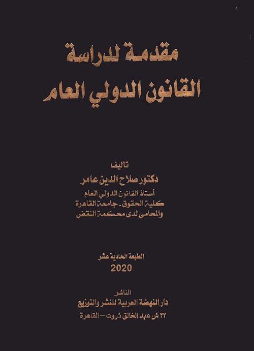 مقدمة لدراسة القانون الدولي العام