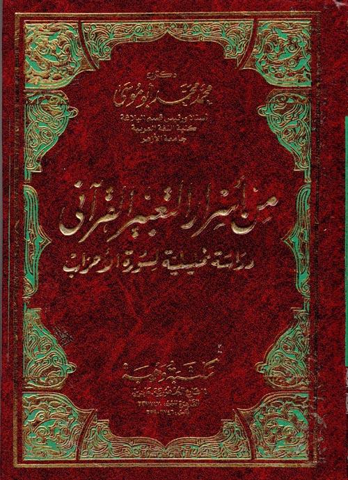 """من أسرار التعبير القرآنى """"دراسة تحليلية لسورة الأحزاب"""""""