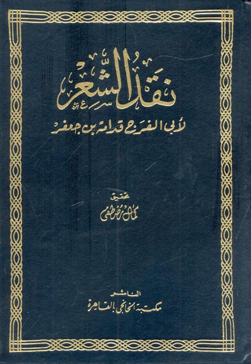 كتاب نقد الشعر لقدامة بن جعفر تحقيق كمال مصطفى