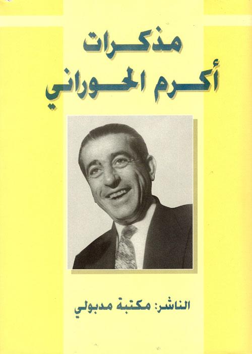 مذكرات أكرم الحوراني