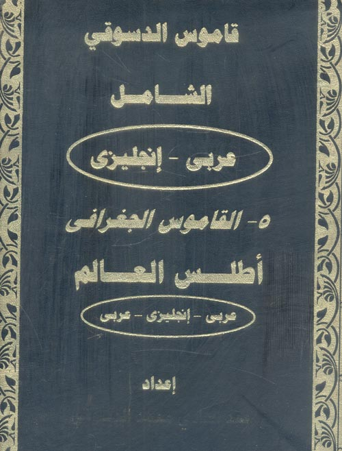 """قاموس الدسوقي الشامل - القاموس الجغرافي - أطلس العالم """"عربى -إنجليزى"""""""