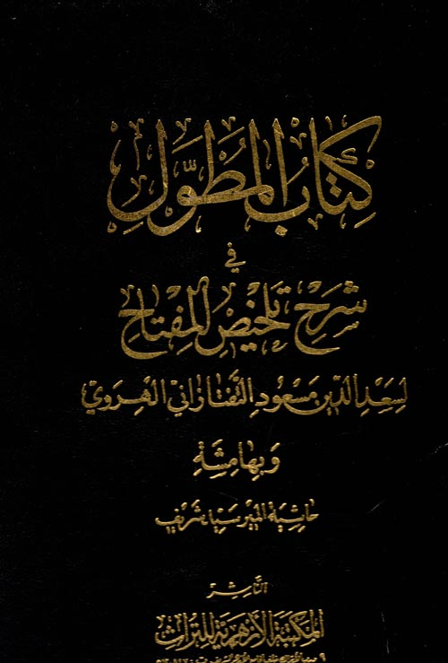 كتاب المطول في شرح تلخيص المفتاح