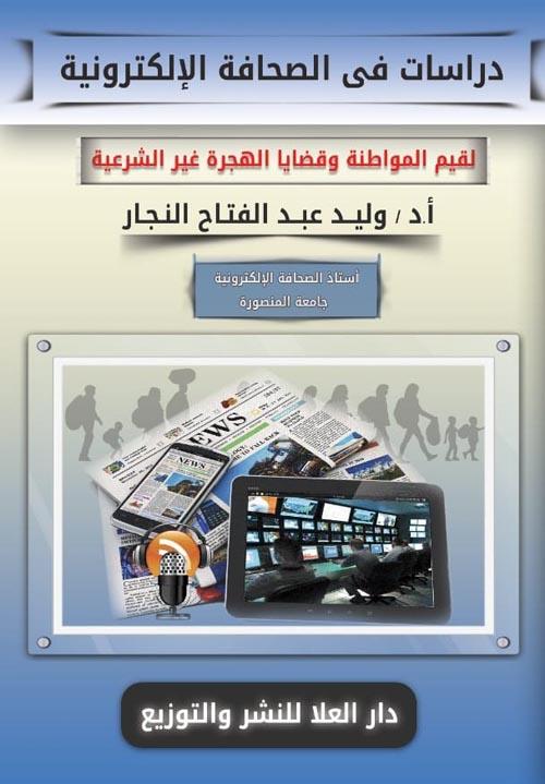 """دراسات في الصحافة الإلكترونية """" لتقيم المواطنة وقضايا الهجرة غير الشرعية """""""