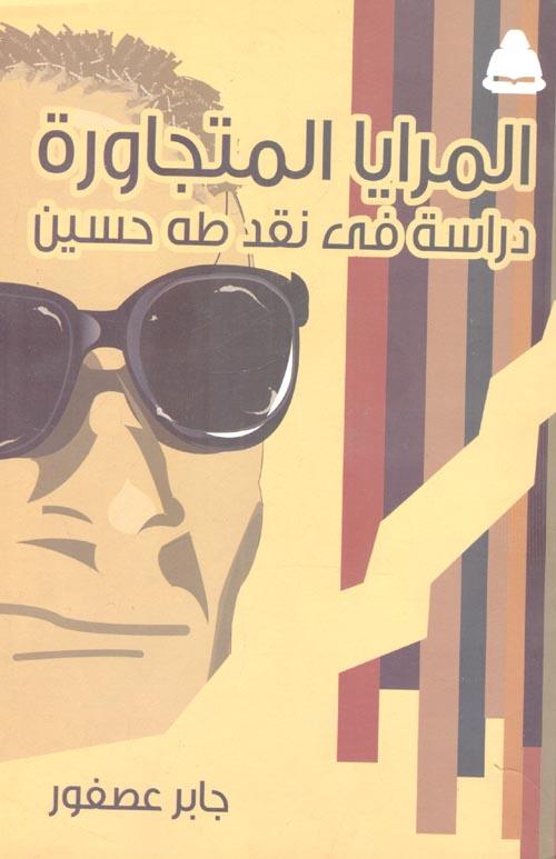 """المرايا المتجاورة """"دراسة في نقد طه حسين"""""""